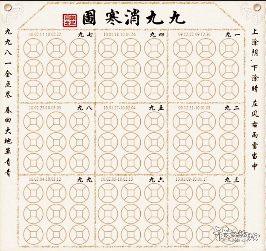 洪泽天鹅湖幼儿园中三班迎接冬至活动—学唱九九歌